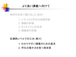 黒川顕 - 情報科学研究科 - 奈良先端科学技術大学院大学
