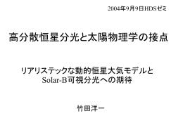 岡山HIDESや すばるHDSで行う高分散恒星分光