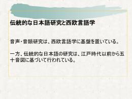 一方、伝統的な日本語の研究は、江戸時代以前から五十音図に基づいて