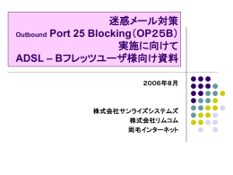 迷惑メール対策 Outbound Port 25 Blocking