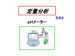 pHメーター1