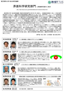 スライド 1 - 東京理科大学 工学部 工業化学科