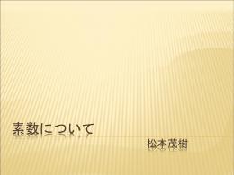 第3回(2010/04/26) 素数について