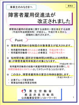 2010_3kousei_rodo_3