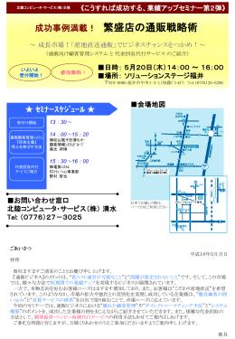 福井地区 - 北陸コンピュータ・サービス