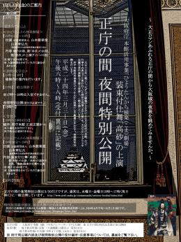 正庁の間 夜間特別公開チラシ [PowerPointファイル/3.11MB]