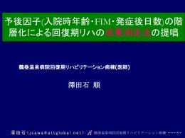 澤田石 - nifty