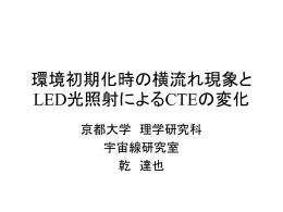 環境初期化時の横流れ現象とLED光照射によるCTEの