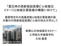 「震災時の西新宿超高層ビル街被災 イメージと地域災害