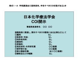 COI開示スライド例(Microsoft PowerPointファイル - Med