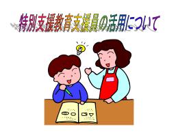 特別支援教育支援員活用プレゼンテーション
