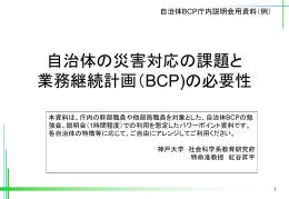 自治体BCP庁内説明会用参考資料