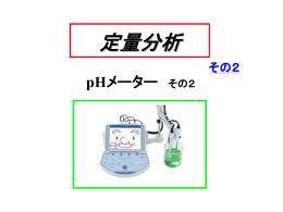 pHメーター2