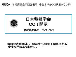 COI開示スライド(パワーポイント)