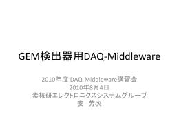 スライド - DAQ