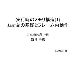 実行時のメモリ構造(1) Jasminの基礎とフレーム内動作