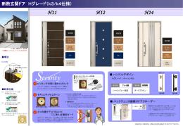 Hグレード①(k3,k4断熱ドア