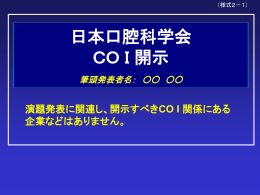 様式2 学術集会発表時のCOI開示
