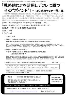 NSC-ITCC6月21日セミナーパンフレット