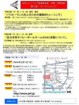 参照 - 日本トレーニング指導者協会