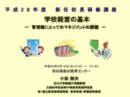 自己評価 - 秋田県総合教育センター
