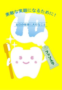14_素敵な笑顔になるために