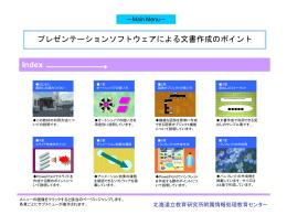 パンフレットの作成 - 北海道立教育研究所公式ウェブサイト
