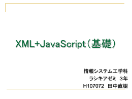 XML+JavaScript - メインページ