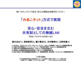 日本学術振興会産学協力研究委員会インターネット技術第