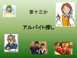 第十三か - Nihongo Ganbaru