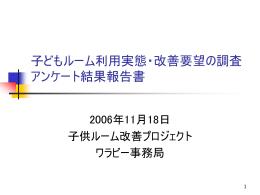 「子供ルームアンケート調査報告書」 ppt版