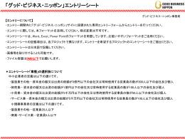 「グッド・ビジネス・ニッポン」エントリーシート