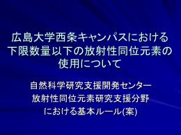 広島大学西条キャンパスにおける下限数量以下の放射性同位元素の