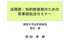 管轄 - 関西大学