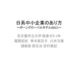 日系中小企業のあり方 ~ボーングローバルモデル