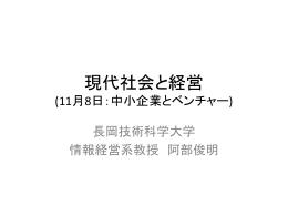 10回目 中小企業とベンチャー - 長岡技術科学大学 情報・経営システム