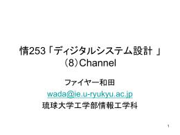 channel8 - 琉球大学 工学部 情報工学科