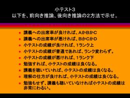 小テスト3 以下を、前向き推論、後向き推論の2方法で示せ。