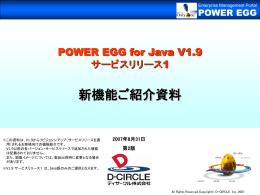 POWER EGG V1.9 サービスリリース1 新機能ご紹介資料