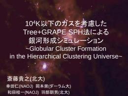 10^4K以下のガスを考慮したTree+GRAPE SPH法による銀河形成