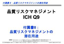 ICH Q9 付属書Ⅱ:品質リスクマネジメントの潜在用途