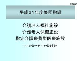 施設系事業(53頁~58頁)