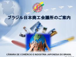 ブラジル日本商工会議所