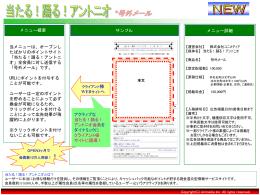 号外メール - Unimedia