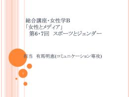 スポーツとジェンダー - lab.twcu.ac.jp