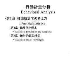推測統計学の基礎と点推定