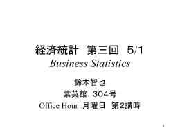 経済統計学 Business Statistics