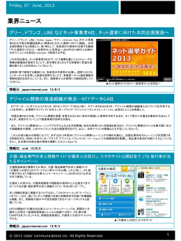 業界ニュース