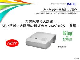 NP-UM330XiJL - ログイン 製品比較システム管理