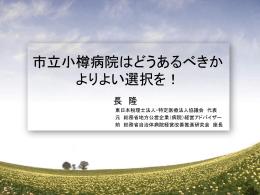 パワーポイント - 小樽ジャーナル
